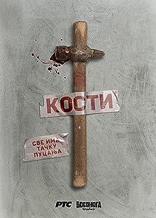 Kosti (2020– )