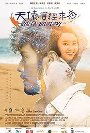 My Surprise Girl(2017) Poster - Movie Forum, Cast, Reviews