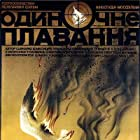 Odinochnoe plavanie (1986)