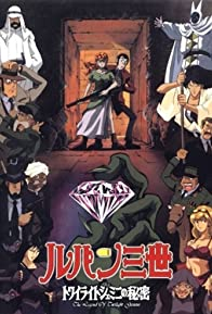 Primary photo for Lupin the Third: The Legend of Twilight Gemini