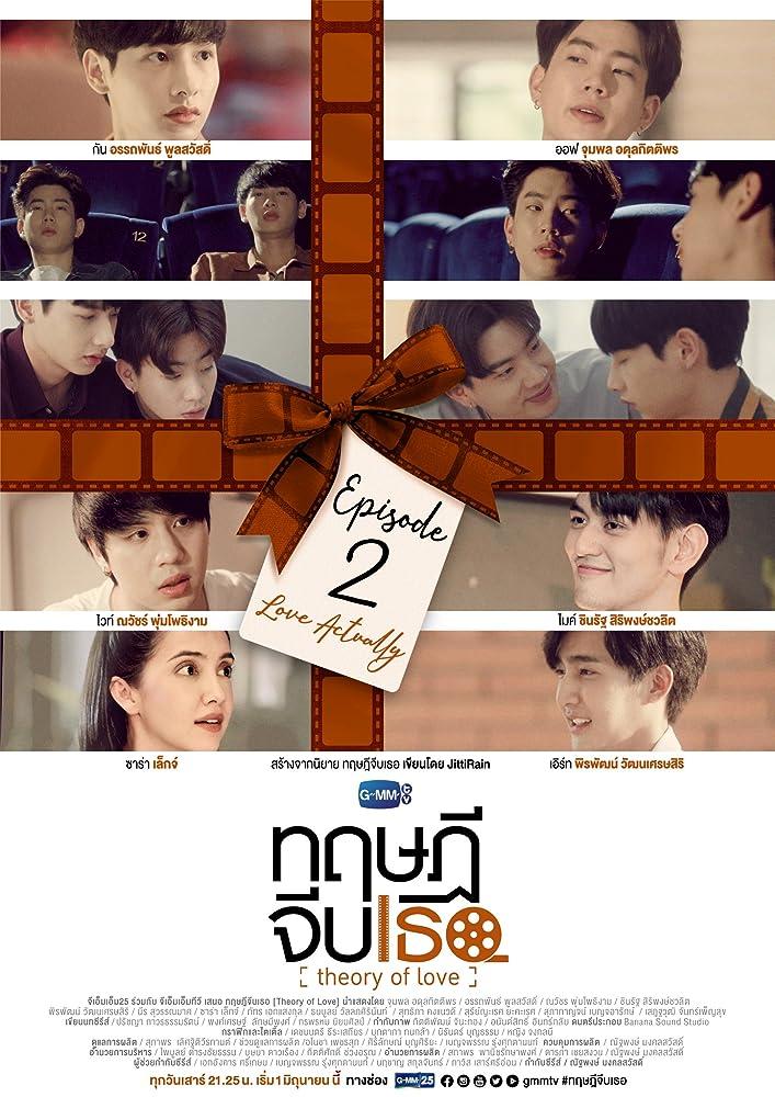 Theory of love thai