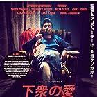Gesu no ai (2015)