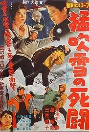 Mofubuki no shito Poster
