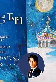 Tsuki ni inoru piero Poster