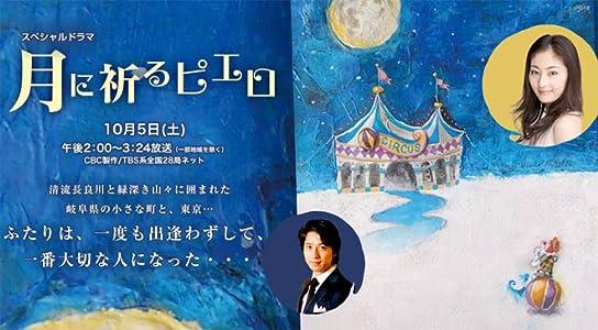 Psp movie mp4 download Tsuki ni inoru piero [1280x720]