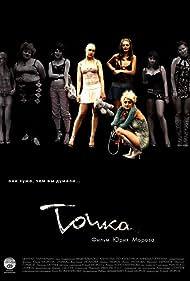 Tochka (2006)