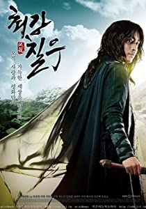 Movie links download Choi Kang Chil Woo South Korea [movie]