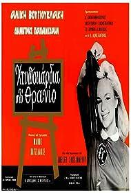 Aliki Vougiouklaki in Htypokardia sto thranio (1963)