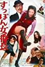 Snapping Turtle Girl Gang Boss (1971) Poster