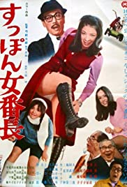 Suppon onnabancho Poster