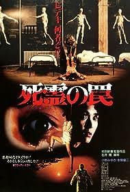 Miyuki Ono in Shiryô no wana (1988)