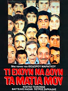 HD movie new free download Ti ehoun na doun ta matia mou by Thodoros Maragos [[480x854]