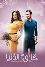Primary image for Halawet El Donia: Life is Beautiful.