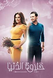Halawet El Donia: Life is Beautiful. Poster
