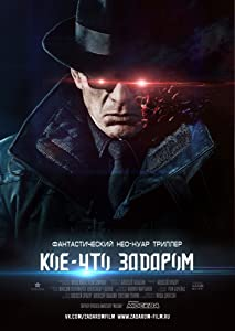 Movie downloads mp4 Koe-chto zadarom by none [480p]