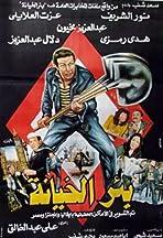 Be'r El-khiana