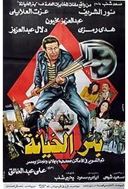 Be'r El-khiana (1987) film en francais gratuit