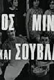 Kitsos, mini kai souvlaki (1968)
