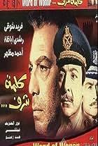 Kalimat Sharaf