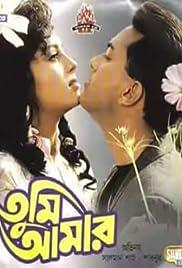 Tumi Amar Poster
