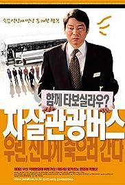 Suicide Bus Poster
