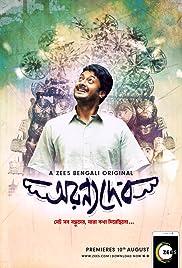 AranyaDeb Poster