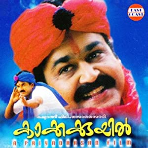 Comedy Kakkakuyil Movie
