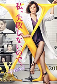 Doctor X: Gekai Daimon Michiko Special Sub Indo