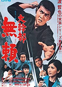 Watch new high quality movies Daikanbu: Burai [Mkv]