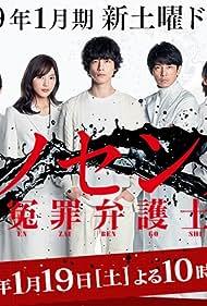 Innocence Enzai Bengoushi (2019)