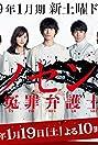 Innocence Enzai Bengoushi (2019) Poster