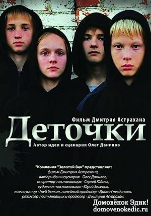 Detochki 2013 with English Subtitles 11