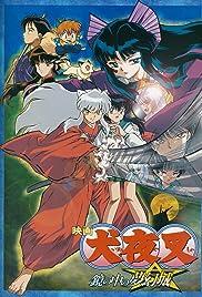 Inuyasha - Kagami no naka no mugenjou (2002) film en francais gratuit