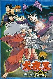 InuYasha the Movie 2: The Castle Beyond the Looking Glass (2002) Inuyasha - Kagami no naka no mugenjou 1080p