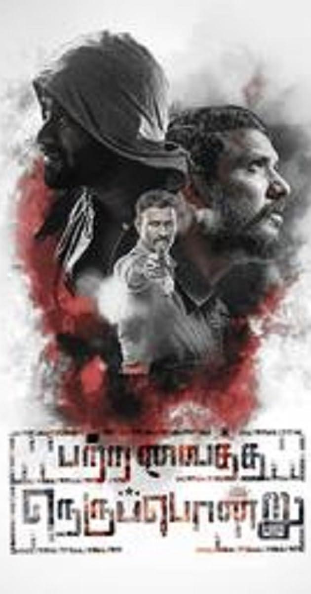 Patra Vaitha Nerupondru Torrent Download