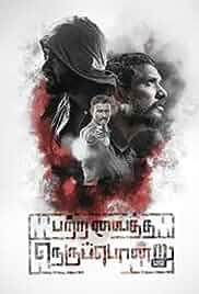 Patra Vaitha Nerupondru 2020 720p Hdrip 700mb Tamil Movie