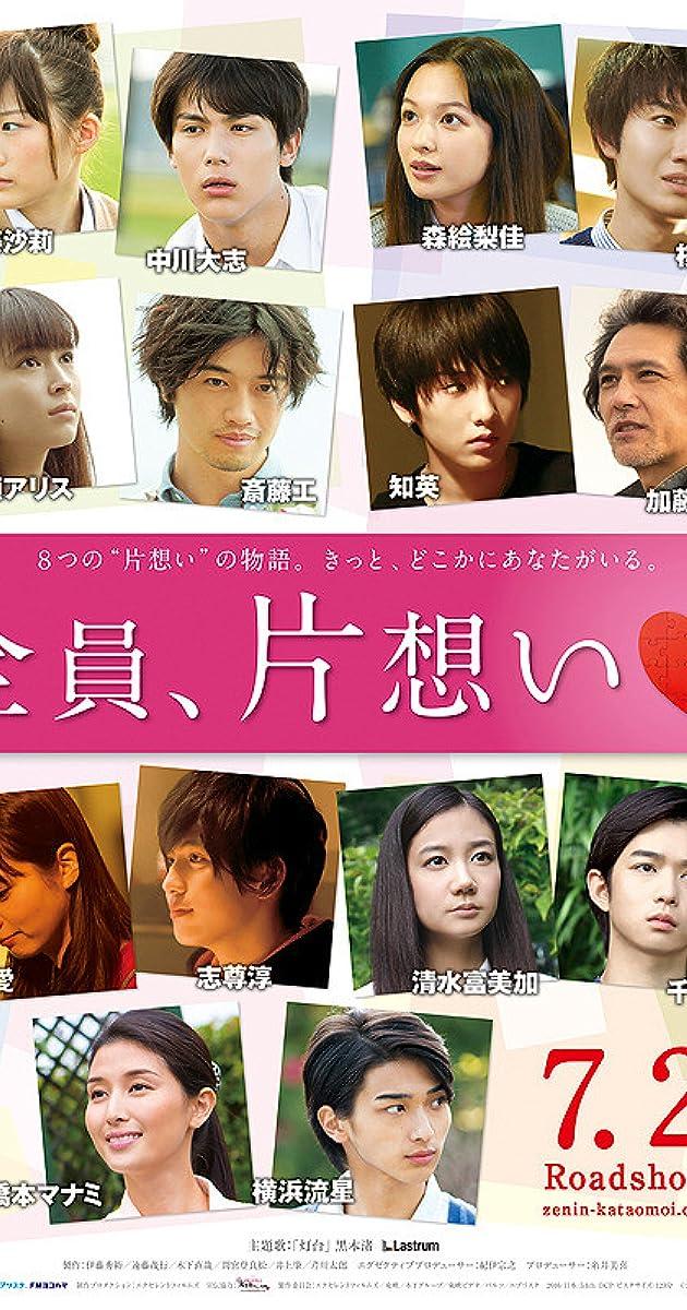 Những mối tình đơn phương - Zenin, Kataomoi (2016)