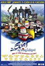 Elias and the Royal Yacht (2007) Poster