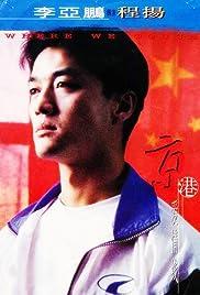 Beijing Hong Kong Love Connection Poster
