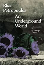 Ilias Petropoulos: Enas kosmos ypogeios