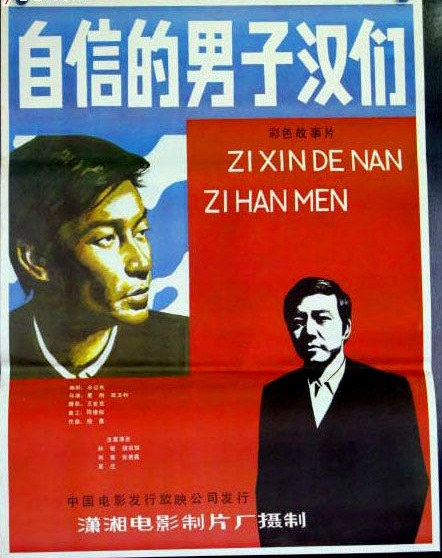 Zi xin de nan zi han ((1985))