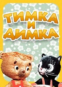 Full movie for pc free download Timka i Dimka [pixels]