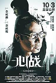 The Cross (2012)
