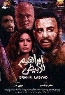 Ibrahim Labyad (2009)