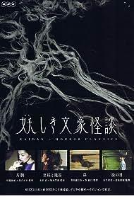 Ayashiki bungô kaidan (2010)