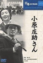 Ohara Shôsuke-san Poster