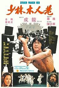 Shao Lin mu ren xiang (1976)