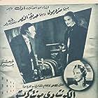 Louis Calhern, Robert Donat, and Elissa Landi in The Count of Monte Cristo (1934)