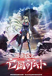 Code Geass: Akito the Exiled Final - To Beloved Ones Poster