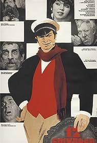12 stulev (1971)